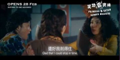 Трейлер, постер и дата релиза фильма Princess & Se7en Kungfu Masters 1