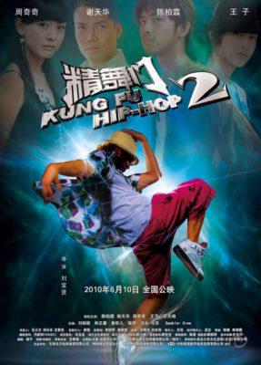 постер боевика Kung Fu Hip Hop 2