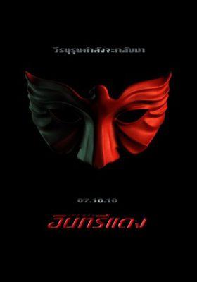 постер боевика Красный орёл