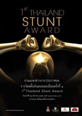 1st Thailand Stunt Award