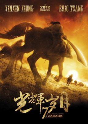 промо-постер фильма Seven Assassins