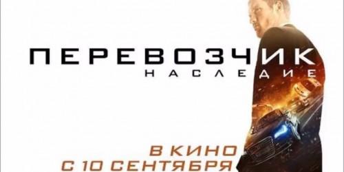 """Трейлер нового фильма """"Перевозчик: Наследие"""" 2"""