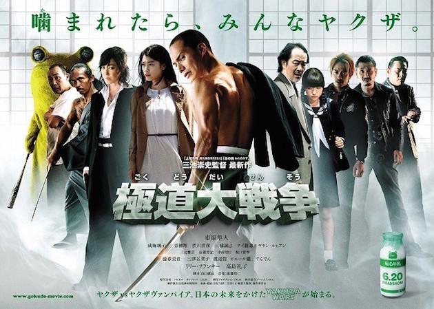 Yakuza-War