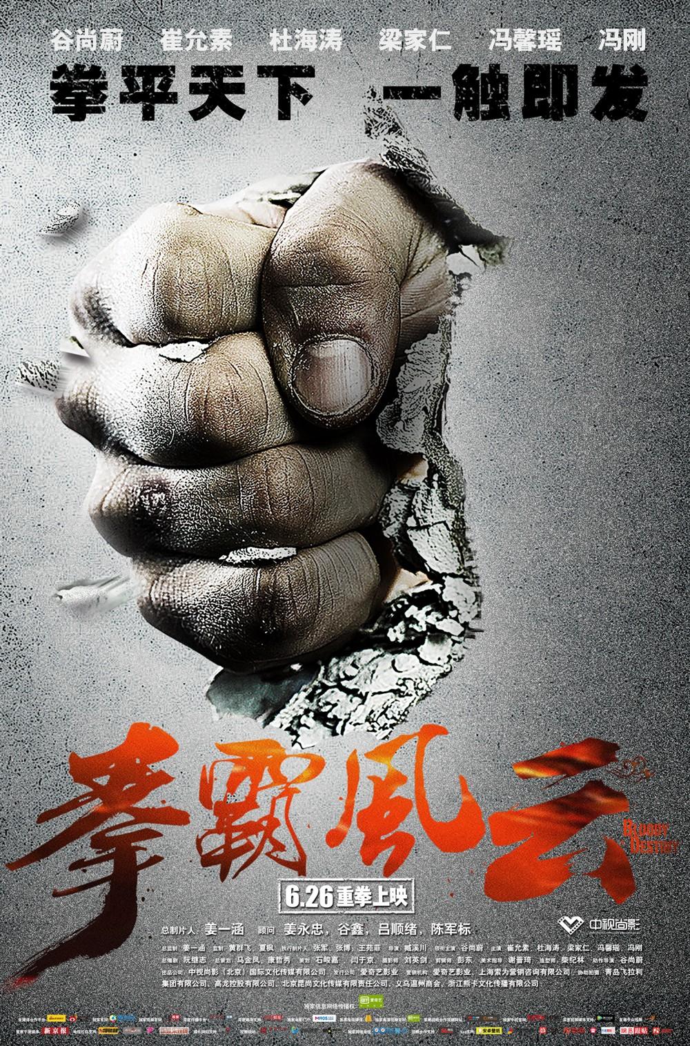 «Кто Я Джеки Чан Кино» — 2006