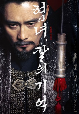 Memories-of-the-sword-poster