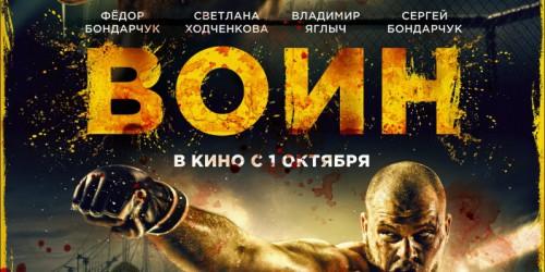 """""""Воин"""" (2015) - русский ответ Болливуду"""