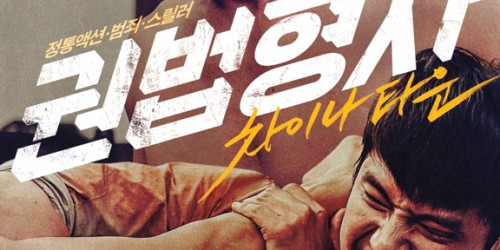 """""""Квон Боб: Чайнатаун"""" - режиссерский дебют Пак Сан Хёна 1"""