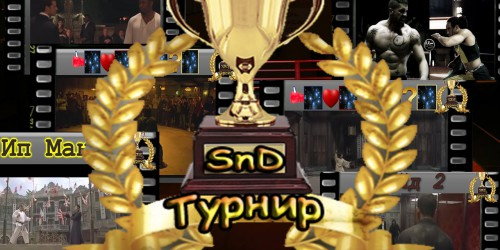 SnDShoW 5 выпуск. Состязание лучших боевых сцен. Участие в конкурсе!