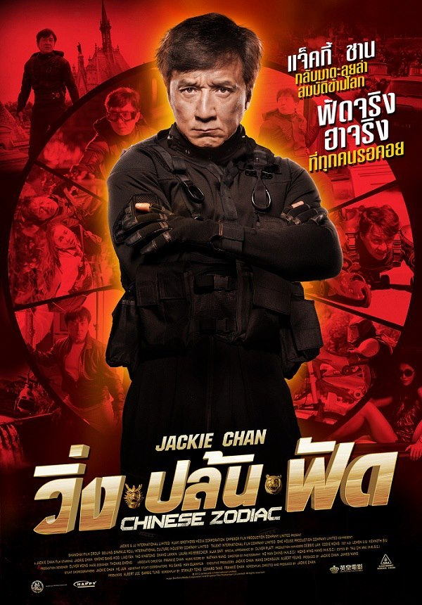 Книга Рекордов Гиннеса Джеки Чан