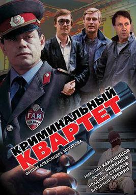 Криминальный_квартет_постер