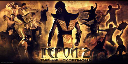 """Обзор фильма """"ГЕРОИ 2: Турнир Скорпиона"""" от Uran 1"""