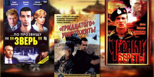 Обзор фильмов Виктора Доценко от Uran 4