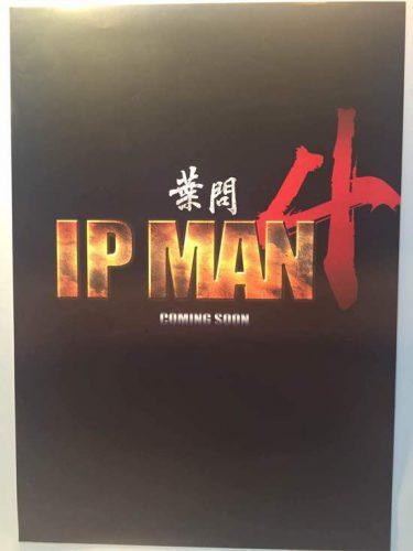 ip_man4