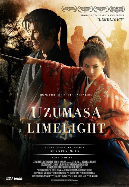 """Фильм """"Огни рампы Удзумасы"""" выходит на iTunes и DVD 3"""