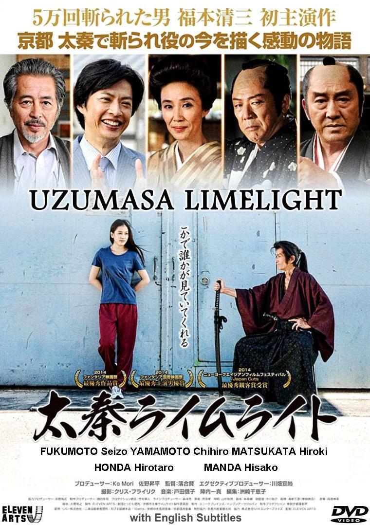 """Фильм """"Огни рампы Удзумасы"""" выходит на iTunes и DVD 2"""