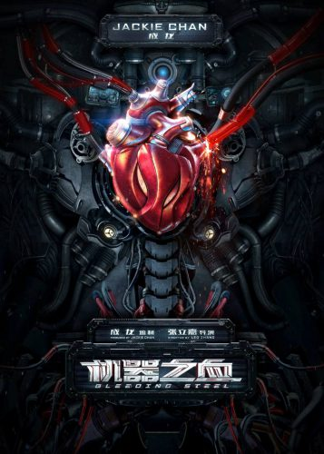 bleeding-steel-poster