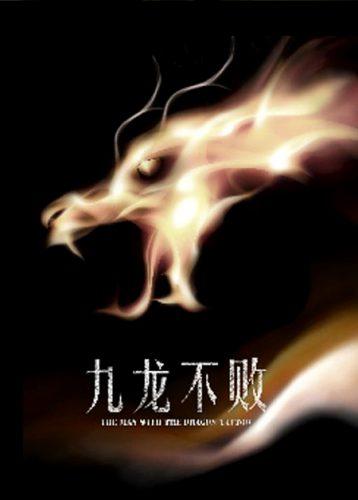 dragon[1]