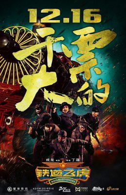 railroad-tigers-poster[1]