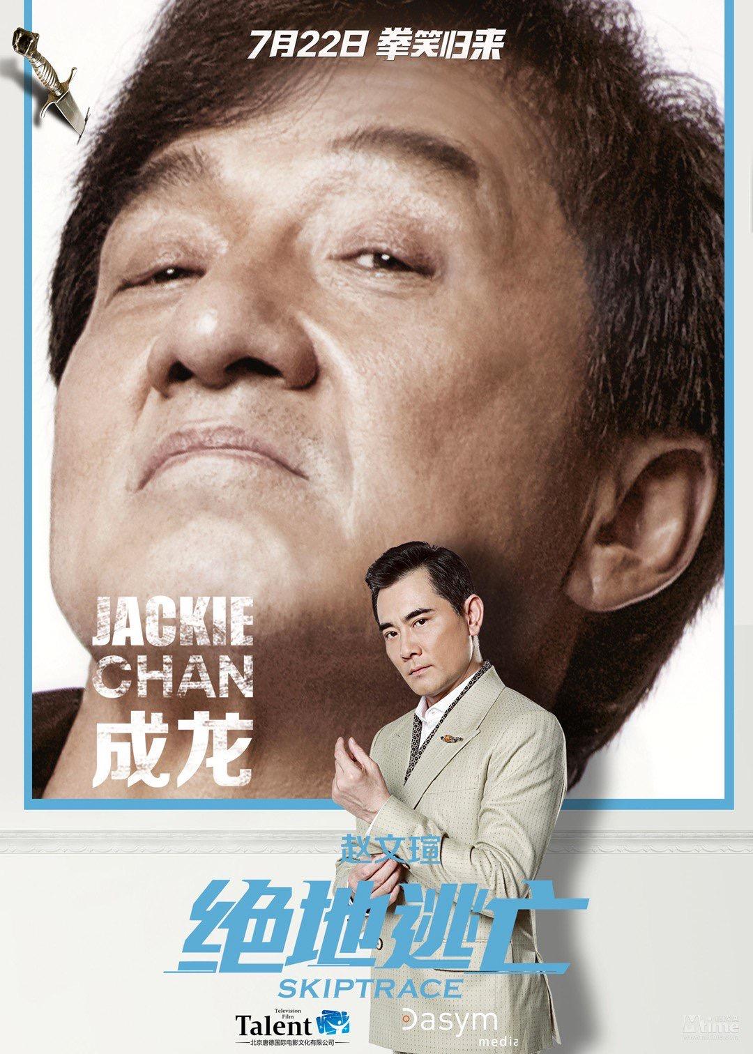 Трейлеры и промо-материалы к грядущим фильмам Джеки Чана 4