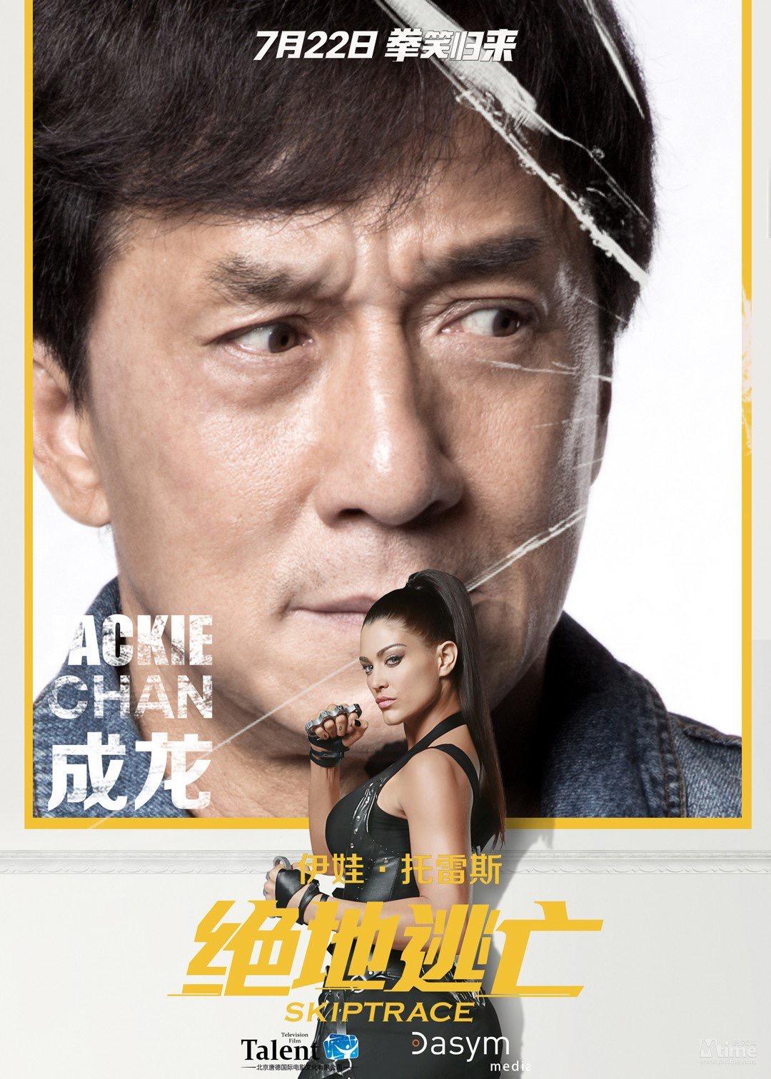 Трейлеры и промо-материалы к грядущим фильмам Джеки Чана 5