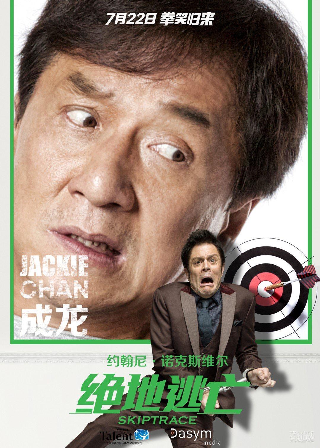 Трейлеры и промо-материалы к грядущим фильмам Джеки Чана 7