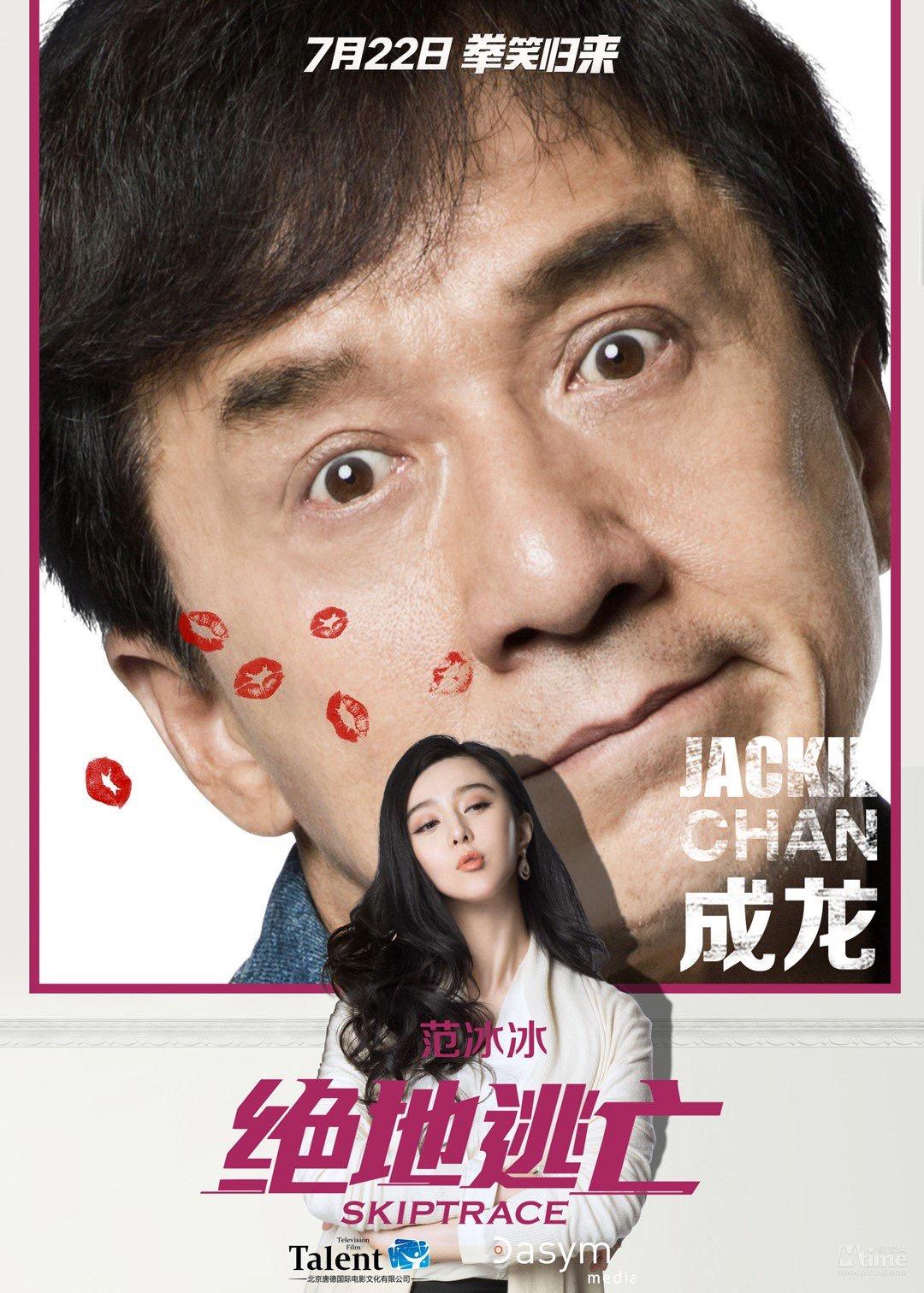 Трейлеры и промо-материалы к грядущим фильмам Джеки Чана 8