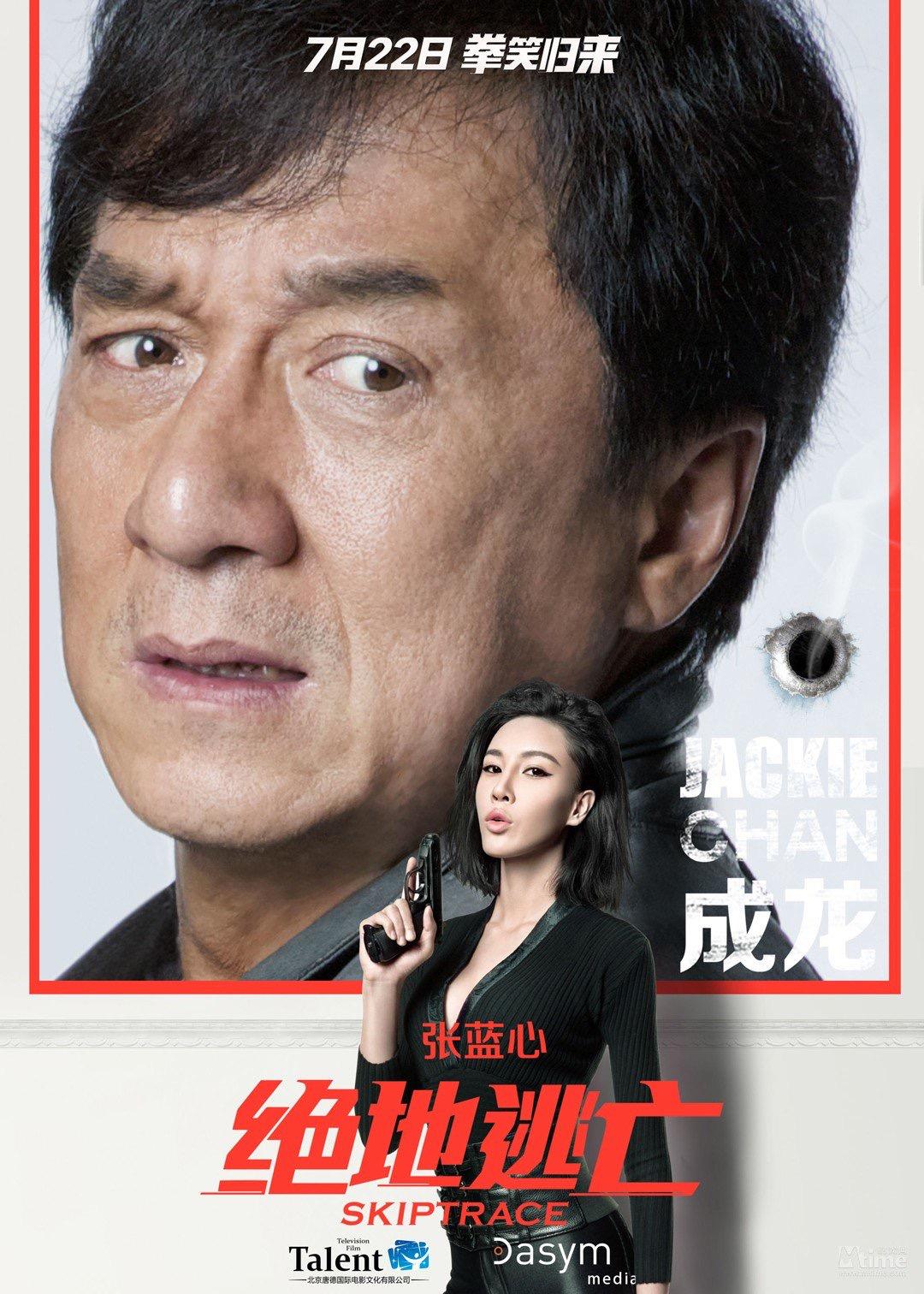 Трейлеры и промо-материалы к грядущим фильмам Джеки Чана 9