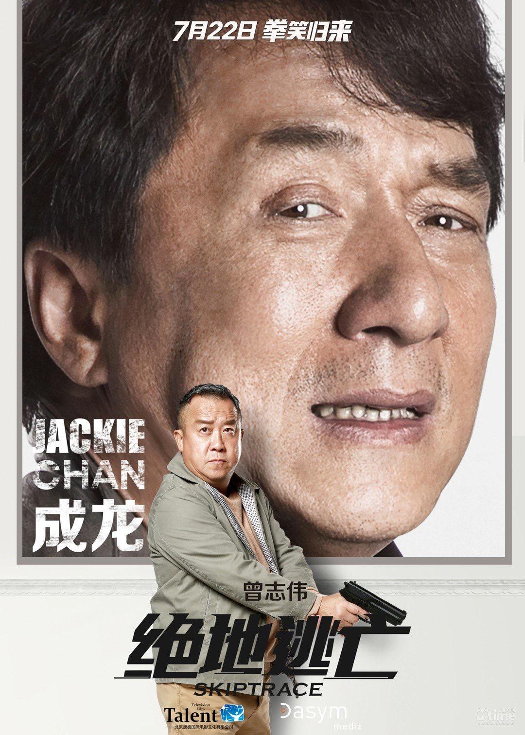 Трейлеры и промо-материалы к грядущим фильмам Джеки Чана 3