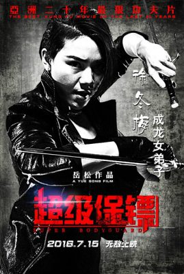 super-bodyguard-poster-1