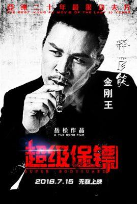 super-bodyguard-poster-10
