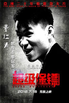 super-bodyguard-poster-11