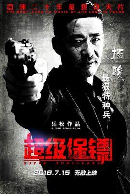 super-bodyguard-poster-13