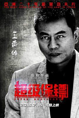 super-bodyguard-poster-14