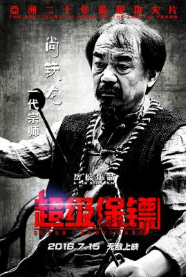 super-bodyguard-poster-3