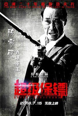 super-bodyguard-poster-4