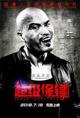 super-bodyguard-poster-5