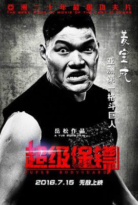 super-bodyguard-poster-6