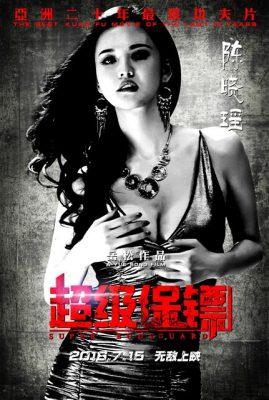 super-bodyguard-poster-7