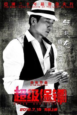super-bodyguard-poster-8