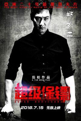 super-bodyguard-poster-9