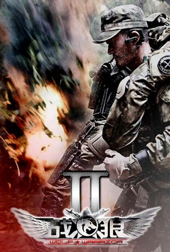 Wolf-Warriors-2-2016-1