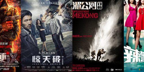 """Трейлеры: """"Непобедимый герой"""", """"Под темным небом"""", """"Операция на реке Меконг"""" и """"Специальный женский отряд"""" 1"""