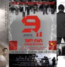 Трейлеры фильмов «Небеса в огне», «Миссия 911» и #66