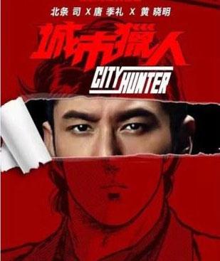 cityhunter1