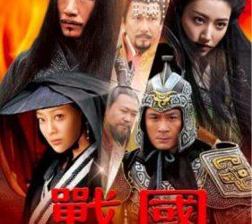 Фильм The Warring States выйдет в конце апреля 2