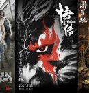 Трейлеры фильмов «Пари», «Укун» и «Путешествие на Запад 2: Демоны»