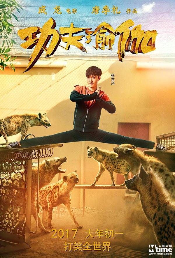 """Промо-материалы к фильмам Джеки Чана """"Железнодорожные тигры"""" и """"Кунг-фу йога"""" 19"""