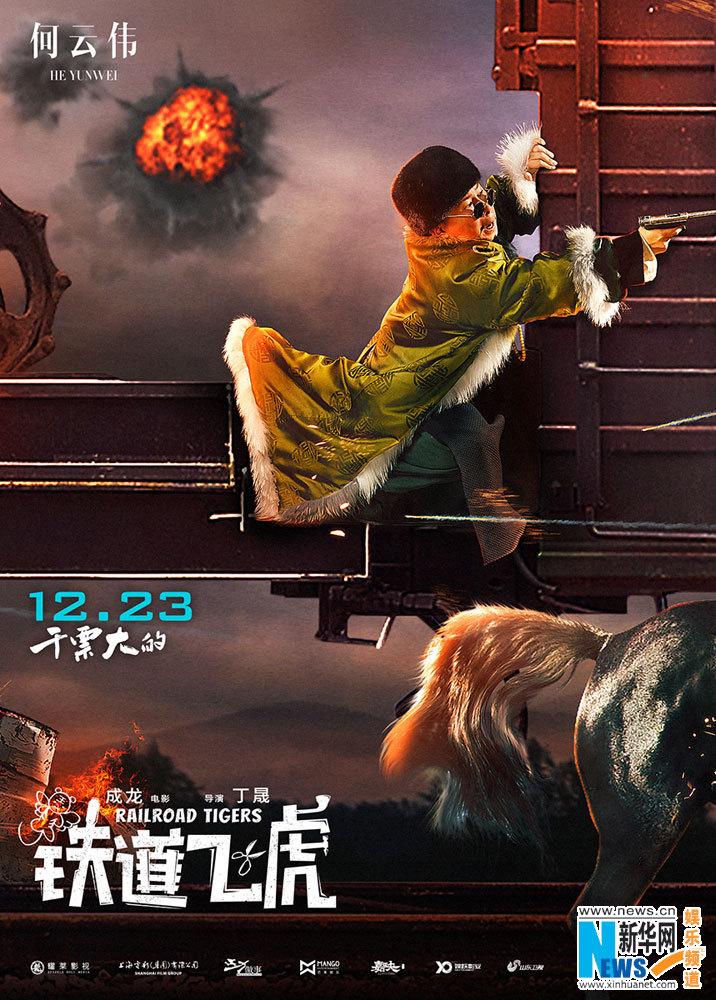 """Промо-материалы к фильмам Джеки Чана """"Железнодорожные тигры"""" и """"Кунг-фу йога"""" 12"""