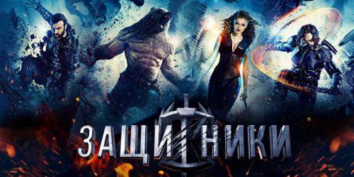 "Рецензия на фильм ""Защитники"" от Uran 8"