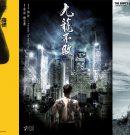Трейлеры фильмов «Парадокс», «Неуязвимый дракон» и «Пустые руки»